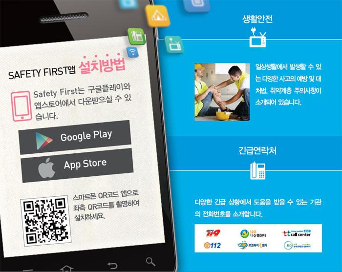 브로셔의 QR코드를 스캔하면 'SAFETY FIRST'앱을 바로 내려받을 수 있다.